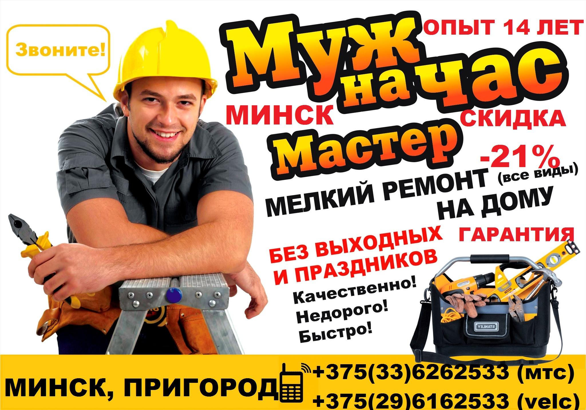 Стоимость час муж на оренбург час стоимость доставка москве по в
